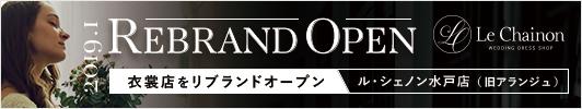 2019.1月衣裳店をリブランドオープン ル・シェノン水戸店